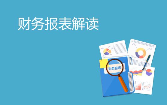财务报表解读之如何剖析外部企业财务报表(北京)