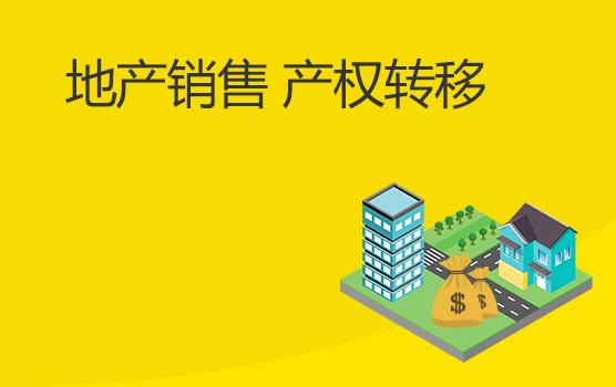 地產企業不動產所有權轉移的稅務風險防控