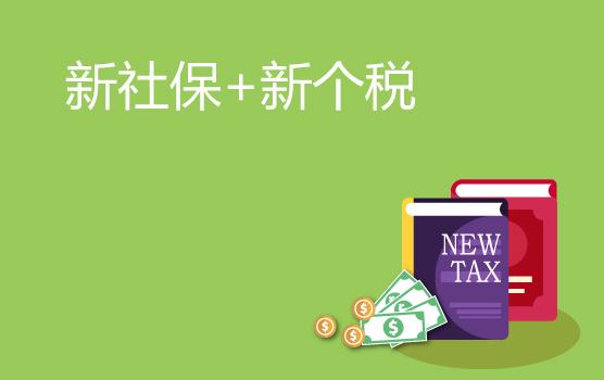 新社保+新個稅,稅企薪酬成本博弈與突破之路(太原)