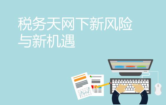 财税改革与税务天网下企业管理者的新风险与新机遇(北京)