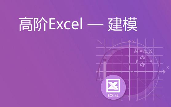Excel高阶应用之财务模型的建立