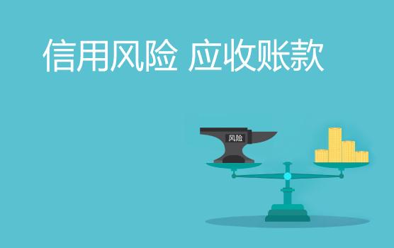 现金为王—信用风险把控与应收账款能力提升(上海)