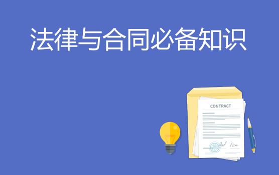 风险守门员,财务必备法律与合同知识(重庆)