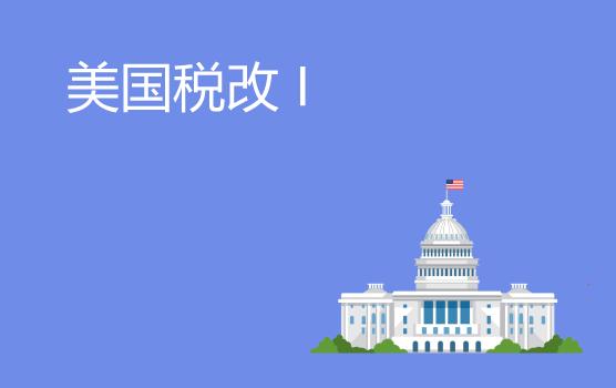 2017美国税收改革及其影响 I