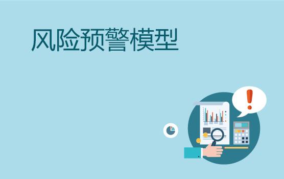 企业财务风险预警模型的建立