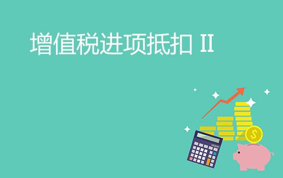 增值稅進項稅額抵扣典型問題講解 II
