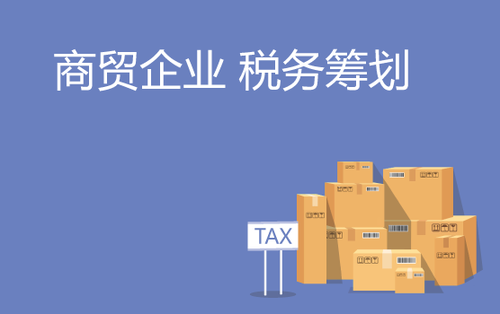 商贸企业常见税务筹划技巧