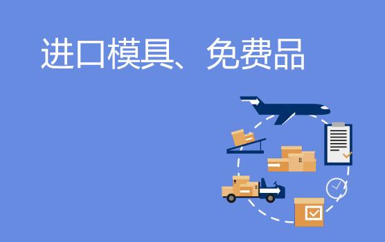进口模具、免费品的海关税务处理