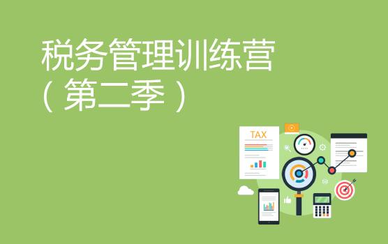 税务管理训练营(第二季)