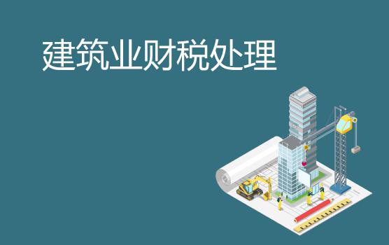 建筑业财税疑难问题处理与个税社保新政运用