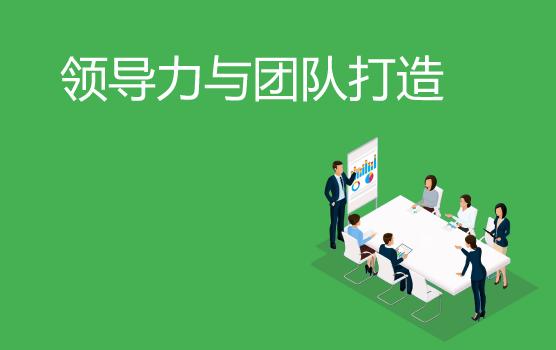 财务领导者的组织赋能和高效财务团队打造