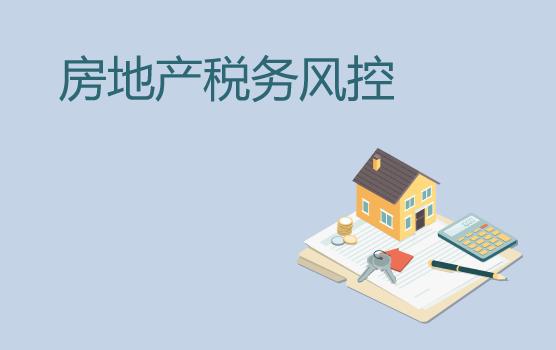 金税三期、国地税合并形势下房地产企业涉税风险及防范
