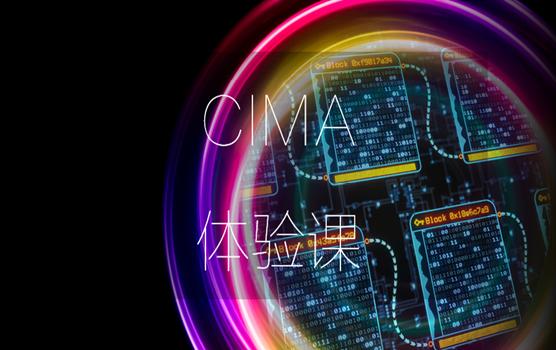 CGMA全球管理会计精英认证项目(体验课)