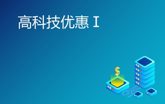 高新技术企业税收优惠申请及风险管理 I