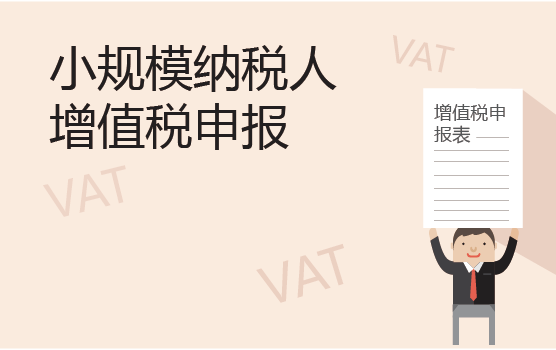 最新增值稅申報表填報實務之小規模納稅人