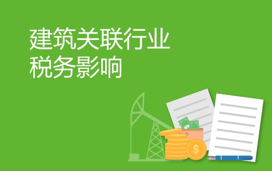 建筑相關行業稅收政策的影響評估