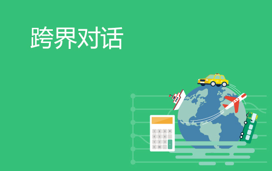 跨界对话:与中信银行国际业务部创始人的十问十答