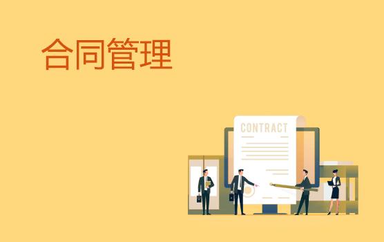 全能财务:企业经营中合同管控风险要点