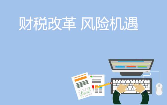 财税改革与税务天网下企业经营者的新风险与新机遇