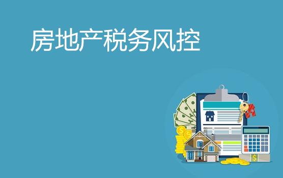 征管新格局下房地产企业税务实操与风险防控