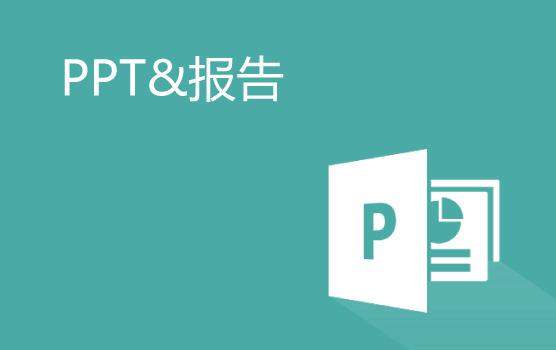 财务汇报演示必修之PPT制作秘笈