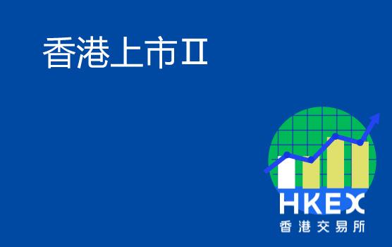 香港上市核心介绍及案例分享 II