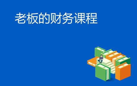如何看懂财务报表之财税基础篇