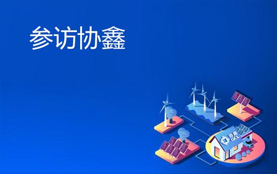 走进中国最大新能源企业—探索协鑫集团的财务战略转型之路