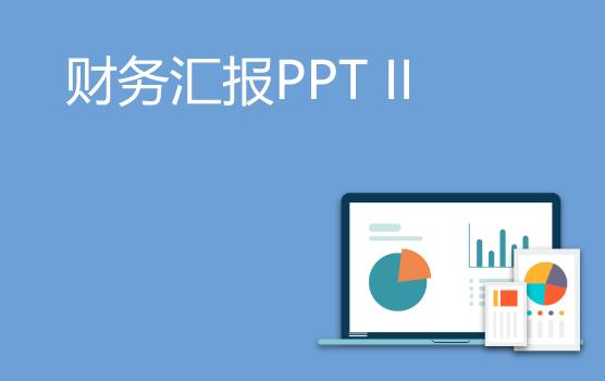 財務匯報PPT制作技巧之文本型幻燈片處理技巧