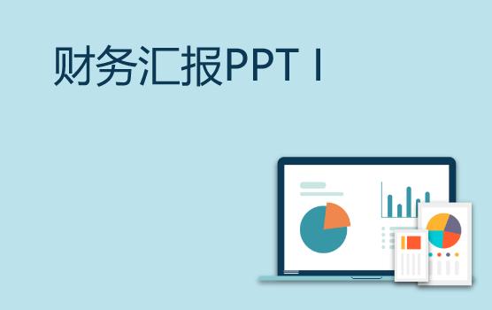财务汇报PPT制作技巧之打造专业形象与清晰逻辑框架