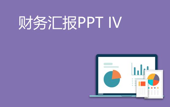 財務匯報PPT制作技巧之演示技巧