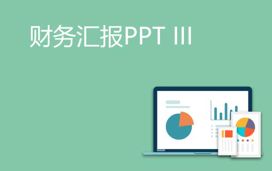 財務匯報PPT制作技巧之圖表&表格