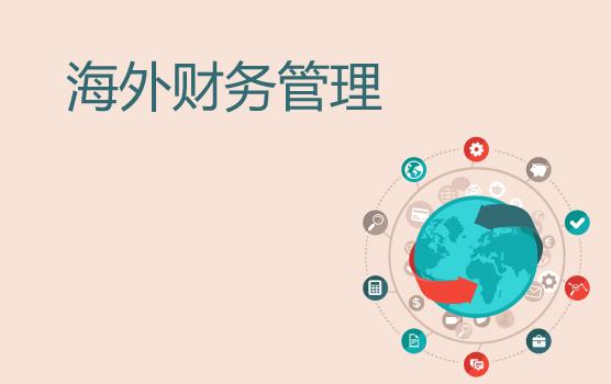 中電國際前財務總監談海外財務管理那些事兒