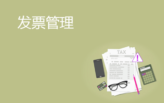 新征管时代,发票管理技巧与涉税风险管控