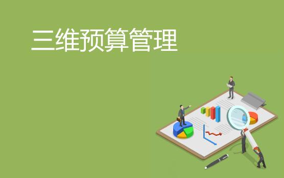 掌握三維預算管理,優化企業經營運作