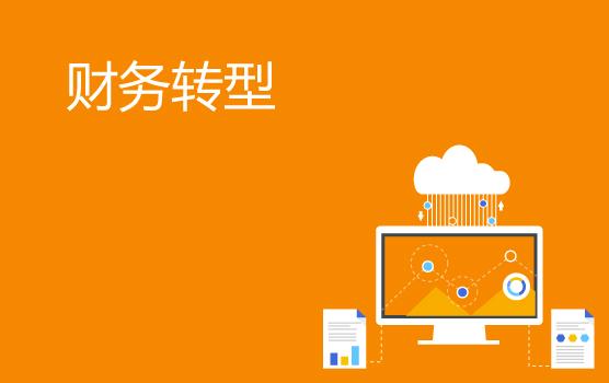 智联招聘集团副总裁谈财务职能升级与转型