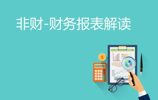 如何看懂财务报表之企业经营状况分析