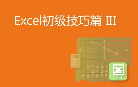 初级技巧篇 III - 初级财务人员必备的Excel基本操作技巧
