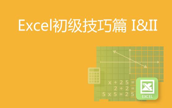 初級技巧篇 I&II - 如何美化Excel報表、保護報表安全性
