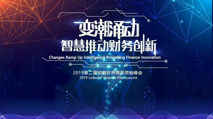 2019鉑略財界精英領袖峰會——新視角、新定位、新智慧