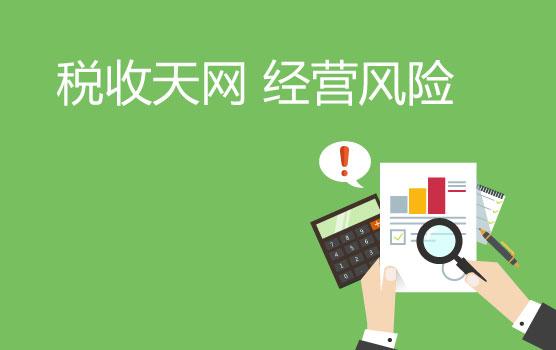 """税收""""天网""""下企业典型经营风险与案例解析"""
