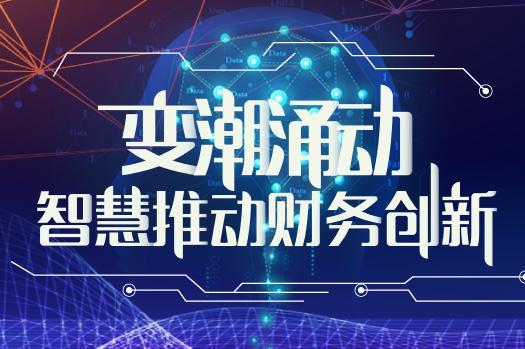 2019第二届铂略财界精英领袖峰会火热报名中!