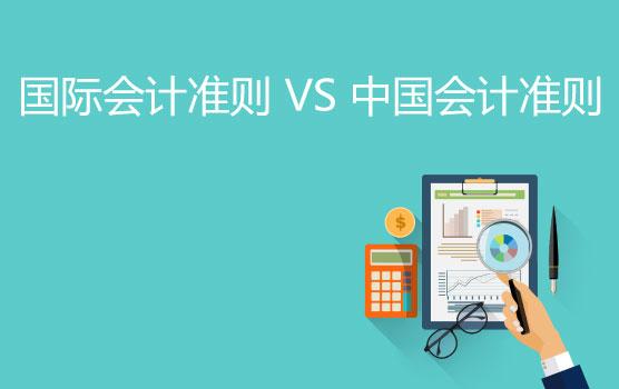 中国与国际会计准则最新变化与差异详解