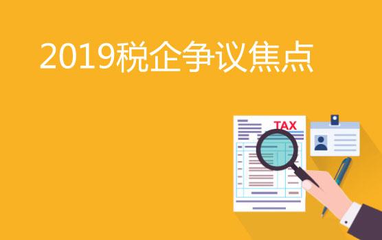 2019年新政實施中的稅企爭議焦點及風險管控