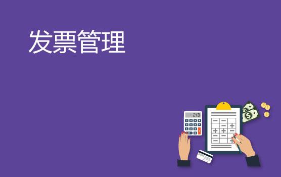 数字征管模式下,发票管理中潜在的80个风险及筹划要点