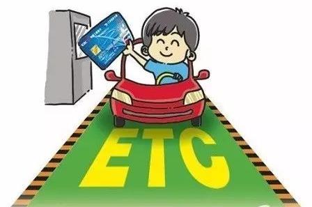 ETC過路費發票怎么抵扣?今天統一說清楚