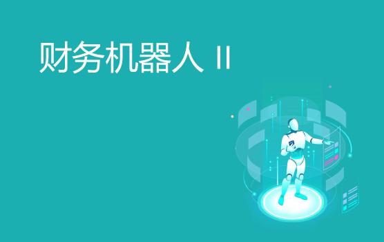 智能時代的未來財務—財務機器人系列之報銷機器人