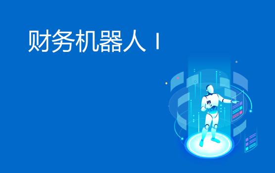智能时代的未来财务—财务机器人系列之通用财务RPA机器人