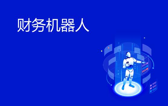 科技賦能(原財務機器人)