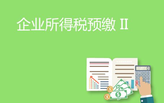 最新月(季)度企業所得稅申報表填報指引 II
